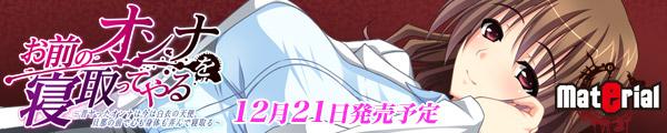 お前のオンナを寝取ってやる~昔ヤったオンナは今は白衣の天使。旦那の前で心も身体も弄んで寝取る~